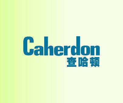 查哈顿-CAHERDON