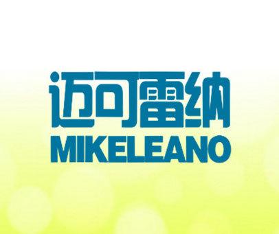 迈可雷纳-MIKELEANO