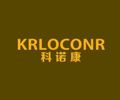 科诺康-KRLOCONR