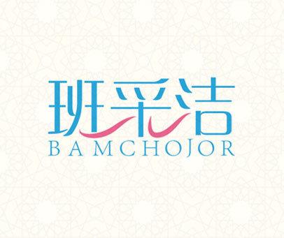班采洁-BAMCHOJOR