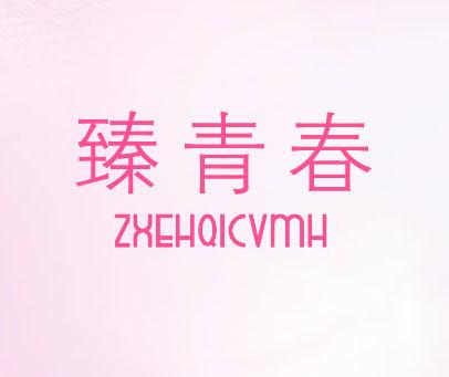 臻青春-ZXEHQICVMH
