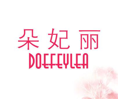 朵妃丽-DOEFEYLEA