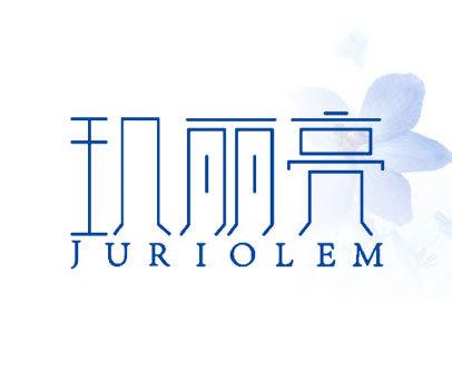 玑丽亮-JURIOLEM