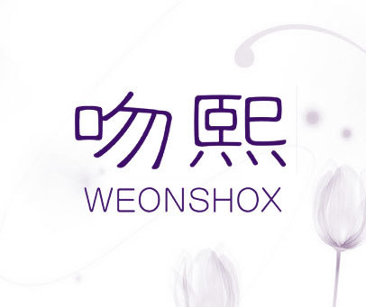 吻熙-WEONSHOX