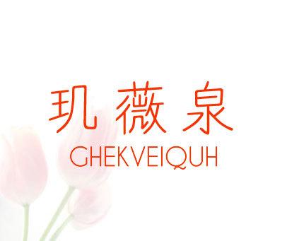 玑薇泉-GHEKVEIQUH