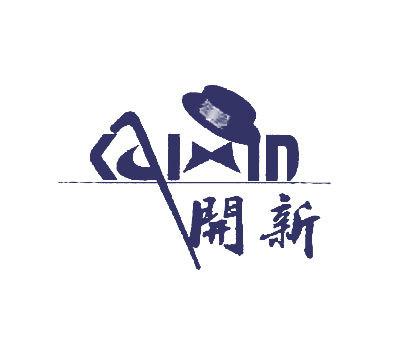 开新-AIXIN
