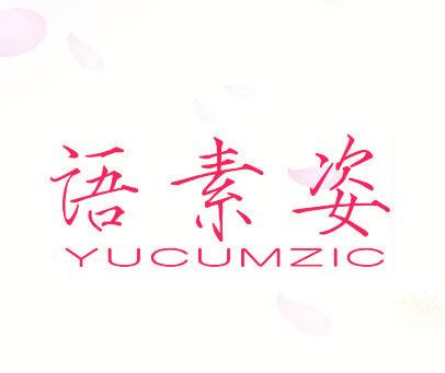 语素姿-YUCUMZIC
