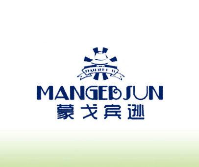 蒙戈宾逊-MANGEBSUN