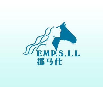 郡马仕-EMP.S.I.L