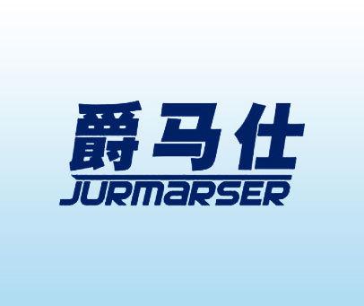 爵马仕-JURMARSER