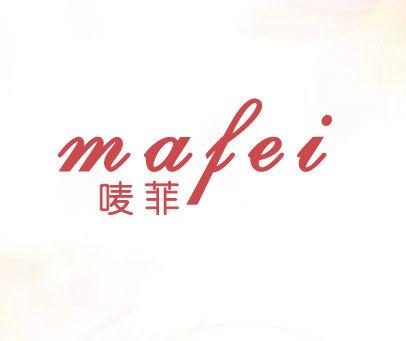 唛菲  MAFEI