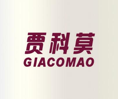 贾科莫-GIACOMAO
