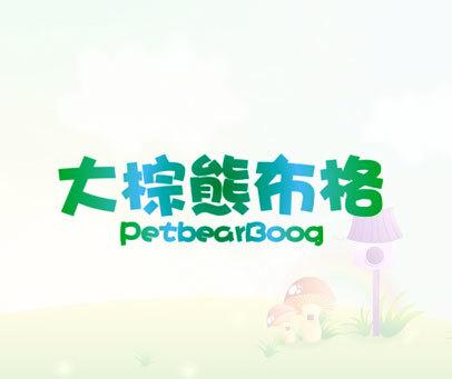 大棕熊布格 PETBEARBOOG