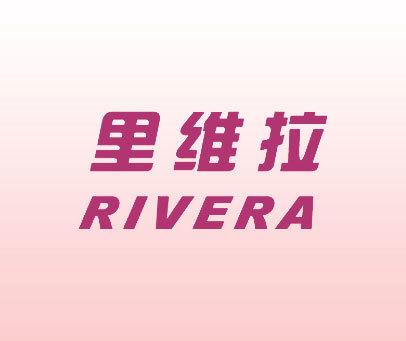 里维拉-RIVERA