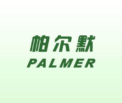 帕尔默-PALMER