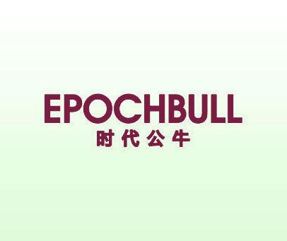 时代公牛-EPOCHBULL