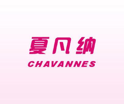 夏凡纳-CHAVANNES