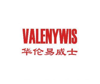 华伦易威士-VALENYWIS