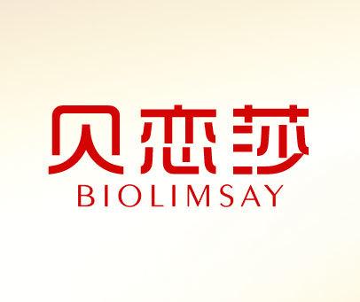 贝恋莎-BIOLIMSAY