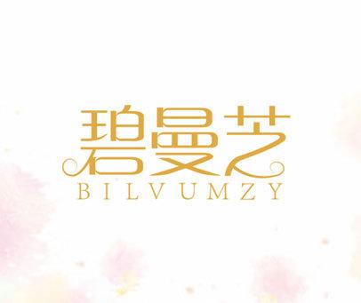 碧曼芝-BILVUMZY