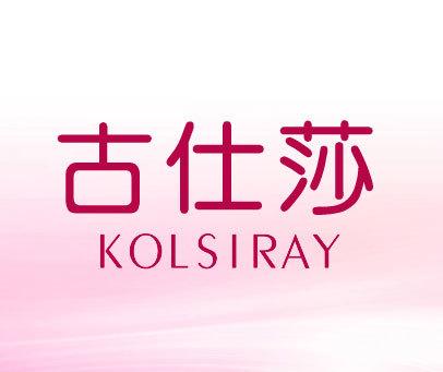 古仕莎-KOLSIRAY