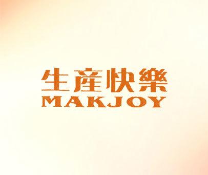 生产快乐-MAKJOY