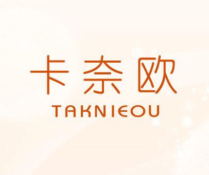 卡奈欧-TAKNIEOU