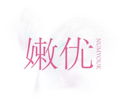 嫩优-NUMYOUK