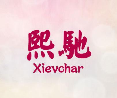 熙驰-XIEVCHAR