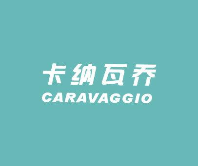 卡纳瓦乔-GARAVAGGIO