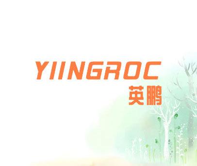 英鹏-YIINGROC