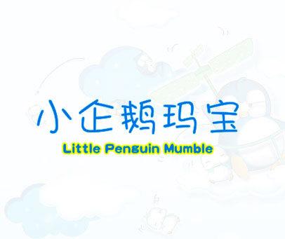 小企鹅玛宝-LITTLE-PENGUIN-MUMBLE