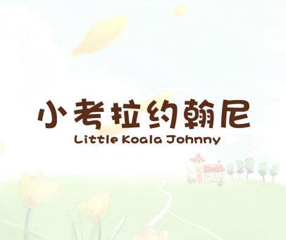 小考拉约翰尼-LITTLE-KOALA-JOHNNY