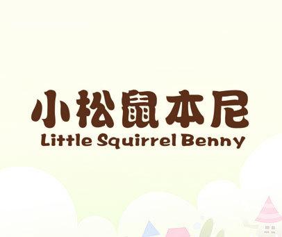 小松鼠本尼-LITTLE-SQUIRREL-BENNY