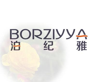 泊纪雅-BORZIYYA