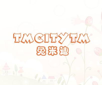 兔米迪-TMCITYTM