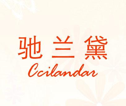 驰兰黛-CCILANDAR