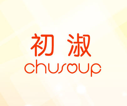 初淑-CHUSOUP
