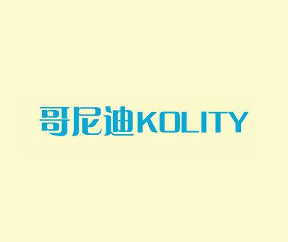 哥尼迪-KOLITY