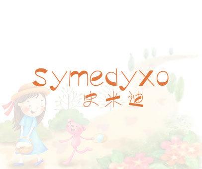 史米迪-SYMEDYXO