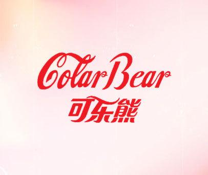 可乐熊-COLAR BEAR