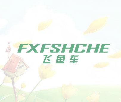 飞鱼车-FXFSHCHE