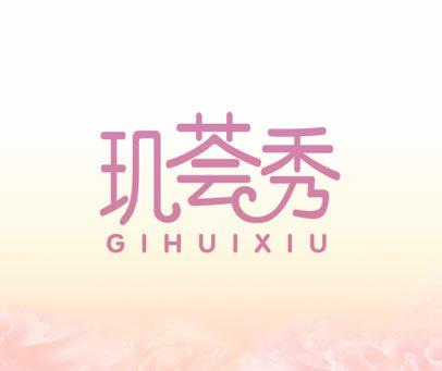 玑荟秀-GIHUIXIU