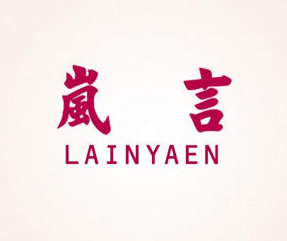 岚言-LAINYAEN