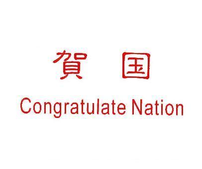 贺国-CONGRATULATENATION