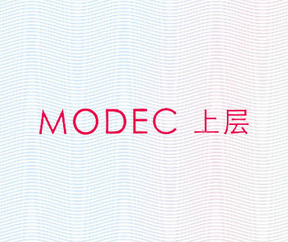 上层-MODEC