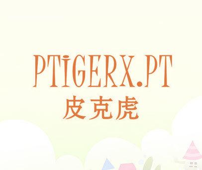 皮克虎-PTIGERX.PT