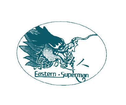 东方超人-EASTERNSUPERMAN