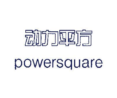 动力平方-POWERSQUARE