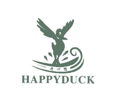 开心鸭-HAPPYDUCK